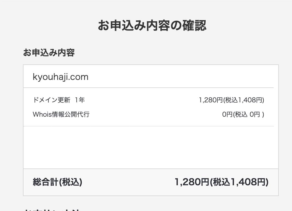 お名前.com更新料