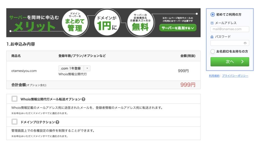 お名前.comID登録画面