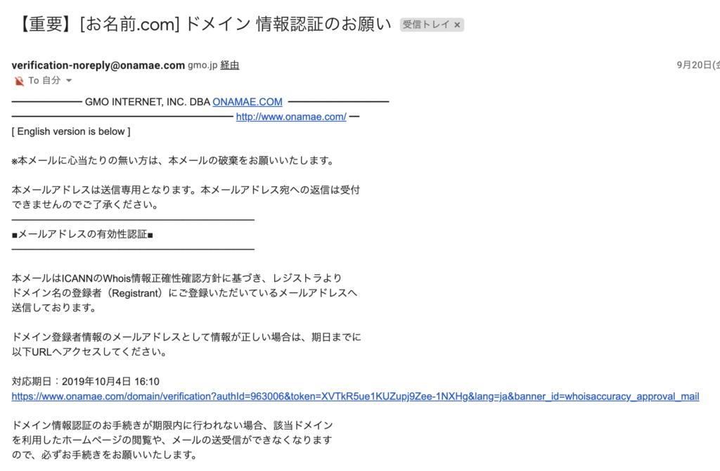 お名前.comからの確認メール