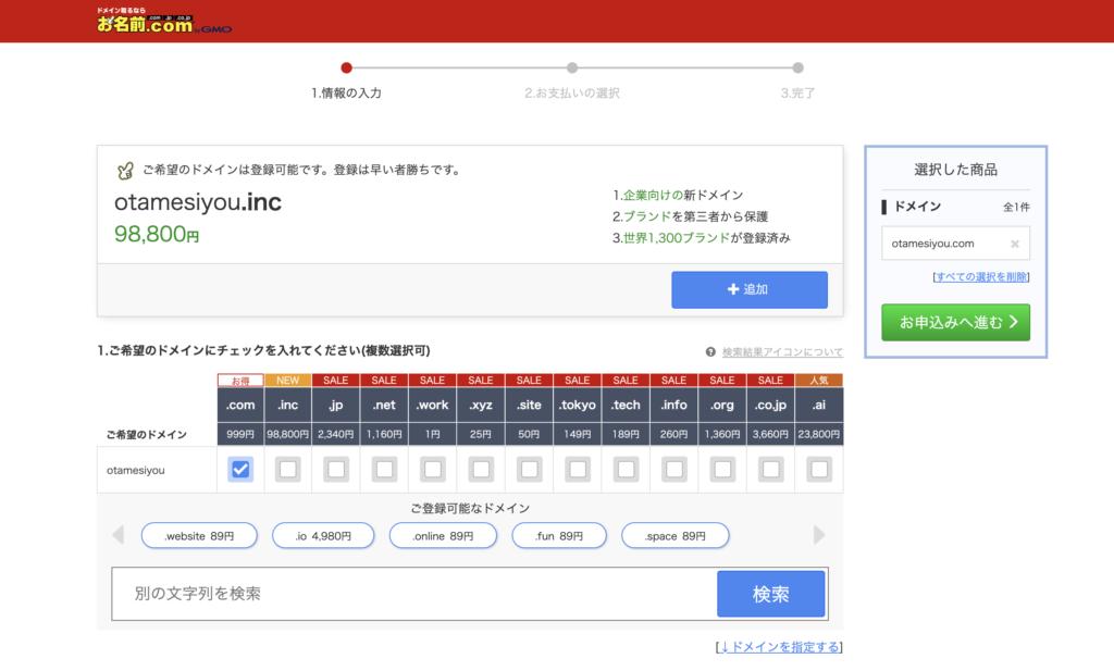 お名前.com登録画面