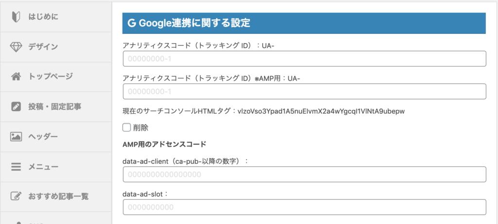ワードプレスのトラッキングコード設定画面
