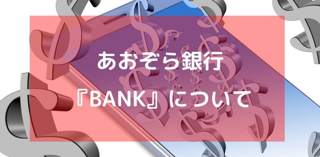 あおぞら銀行のBANK