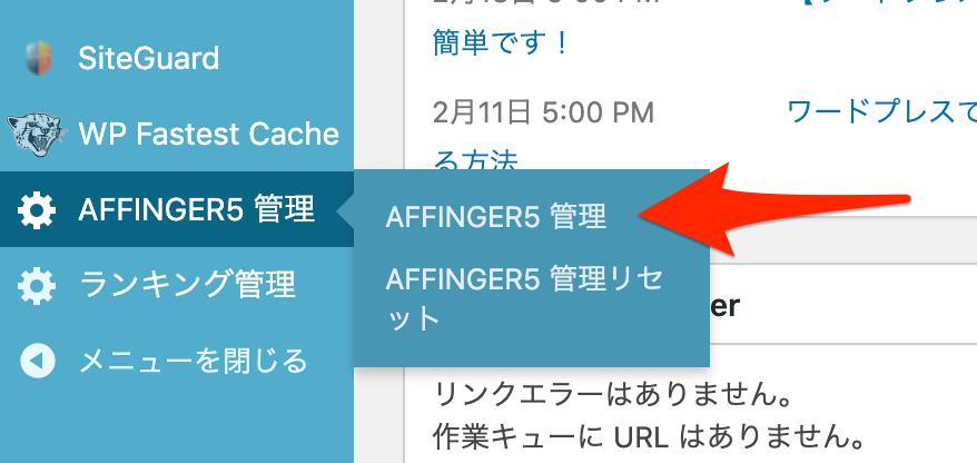 AFFNGER5管理画面