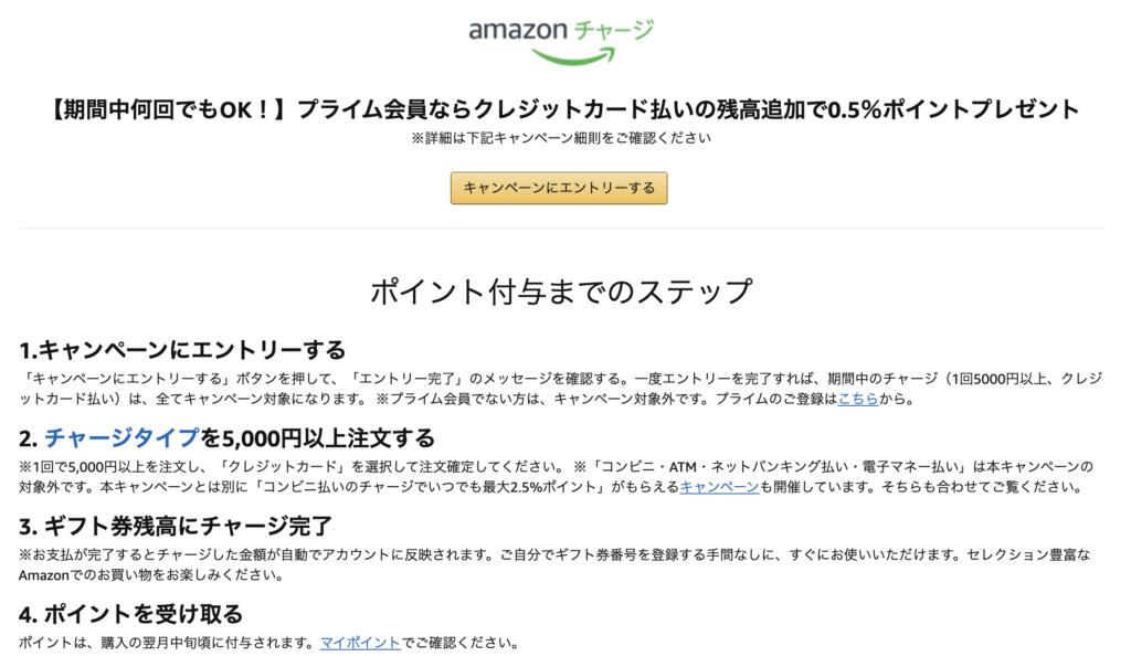 Amazonギフト券クレジットカードでチャージ