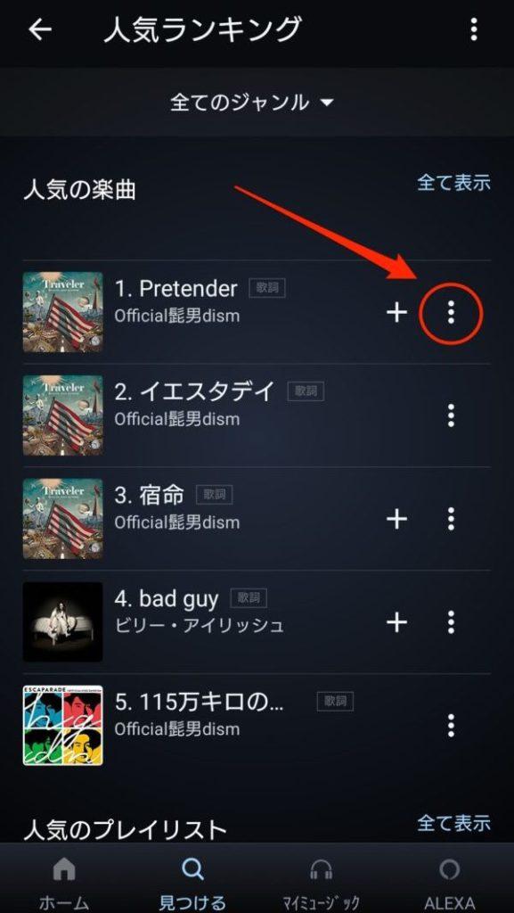 プライムmusic