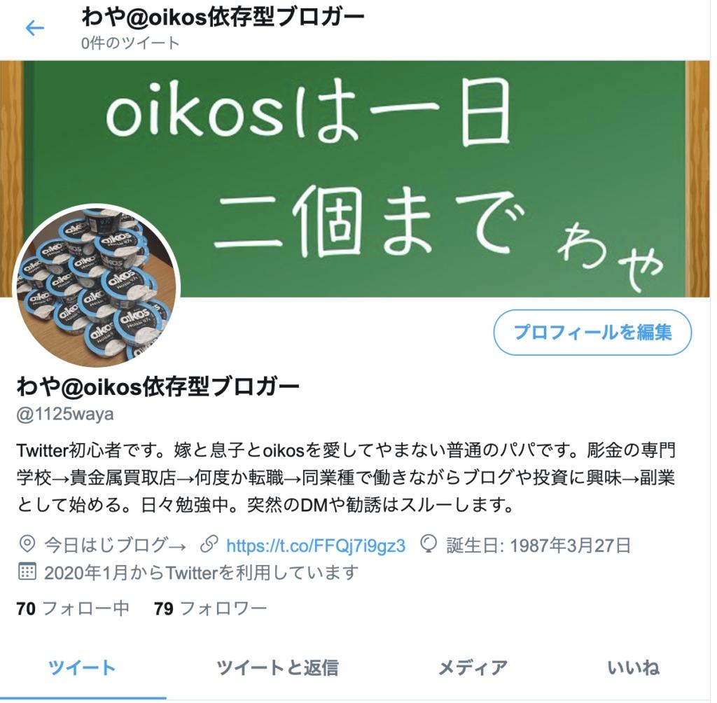 Twittermypage