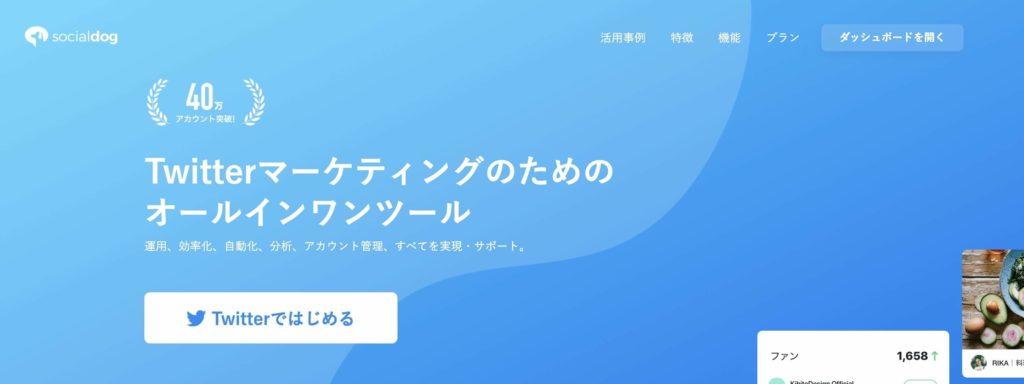 SocialDogのトップページ