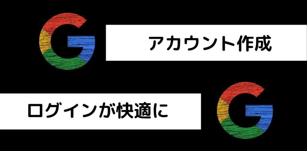 グーグルアカウント作成