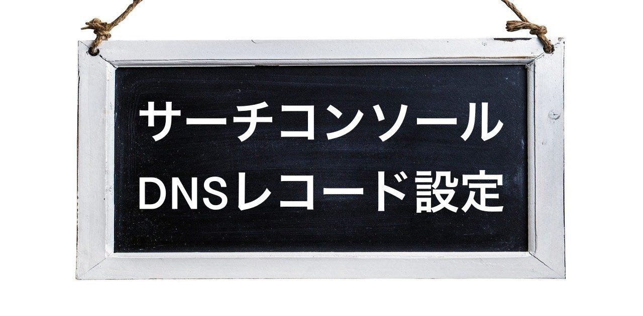 サーチコンソールDNSレコード設定