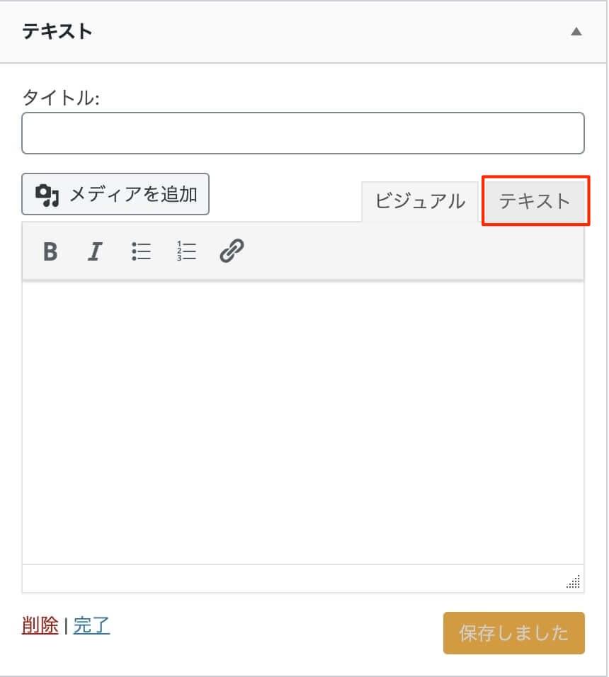 WordPressウィジェット設定画面