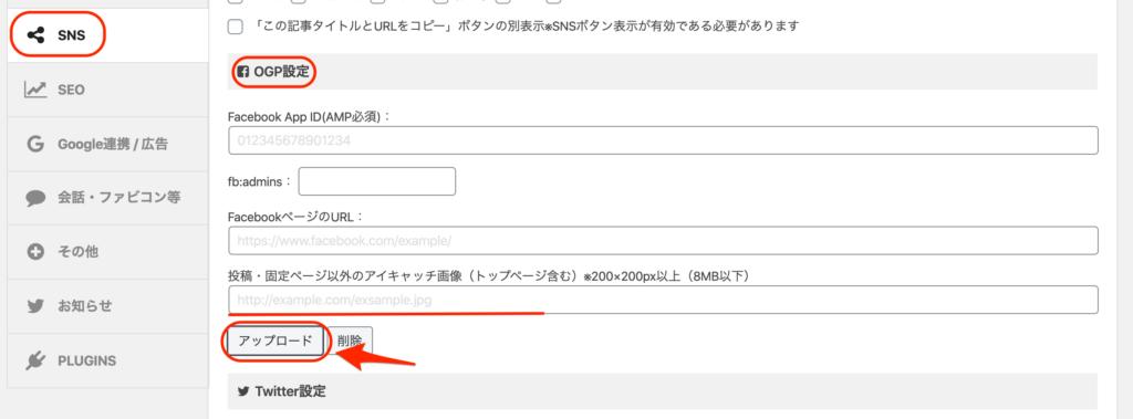 トップページの画像設定