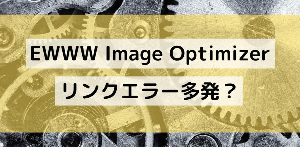 EWWW Image Optimizerでリンクエラー?