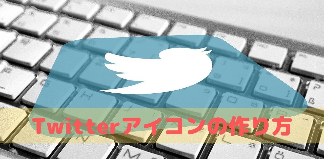Twitterアイコンの作り方