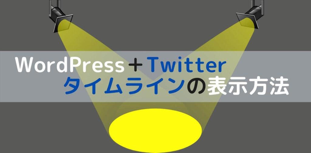 WordPressにTwitterのタイムライン設定