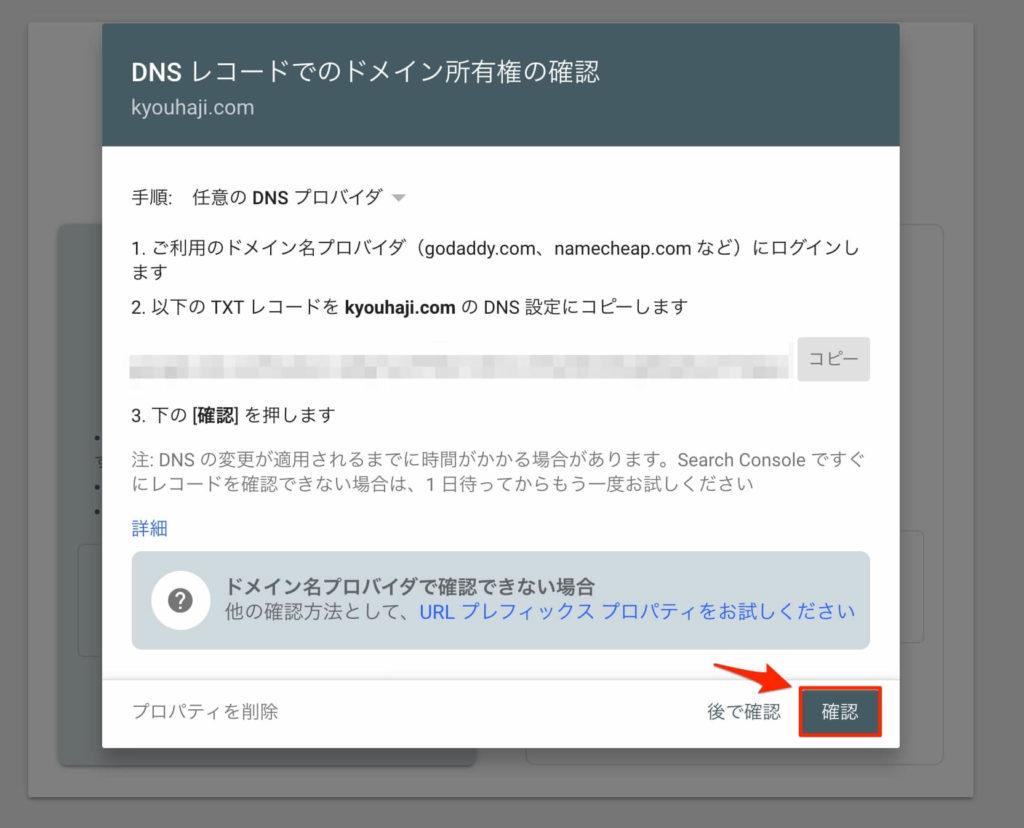 DNSレコードで登録
