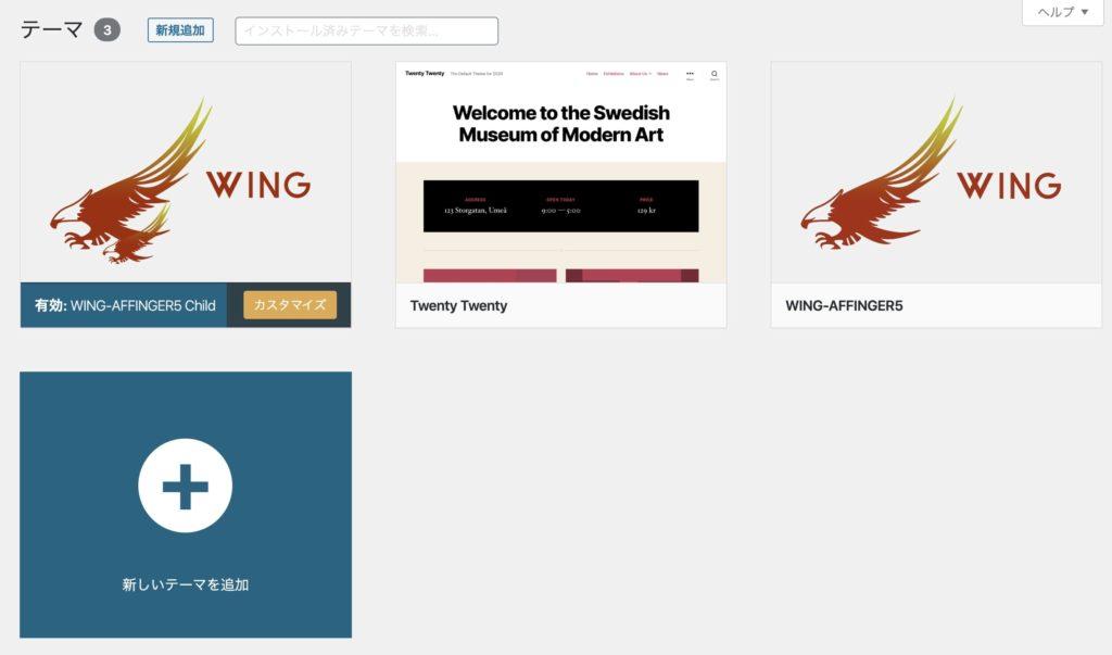 WordPressのテーマ管理画面