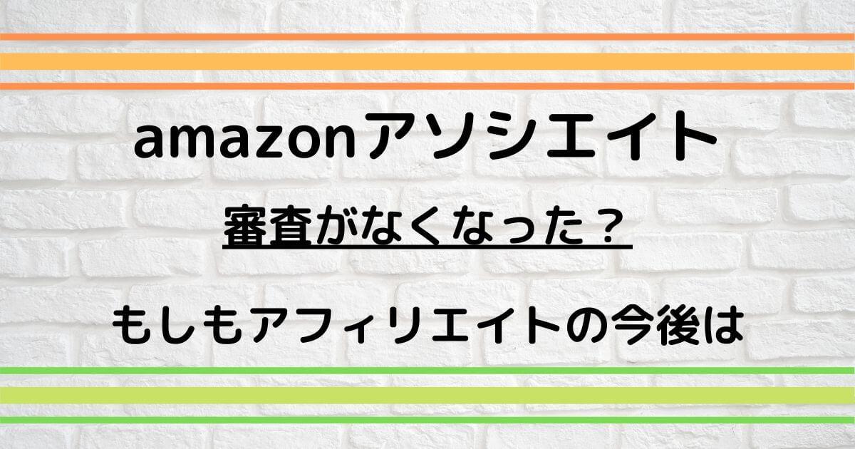 Amazonアソシエイトは審査がなくなった?