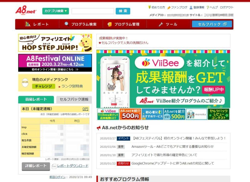 A8.netのログイン画面