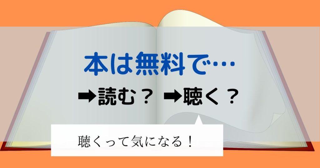 本は無料で読む?聴く?