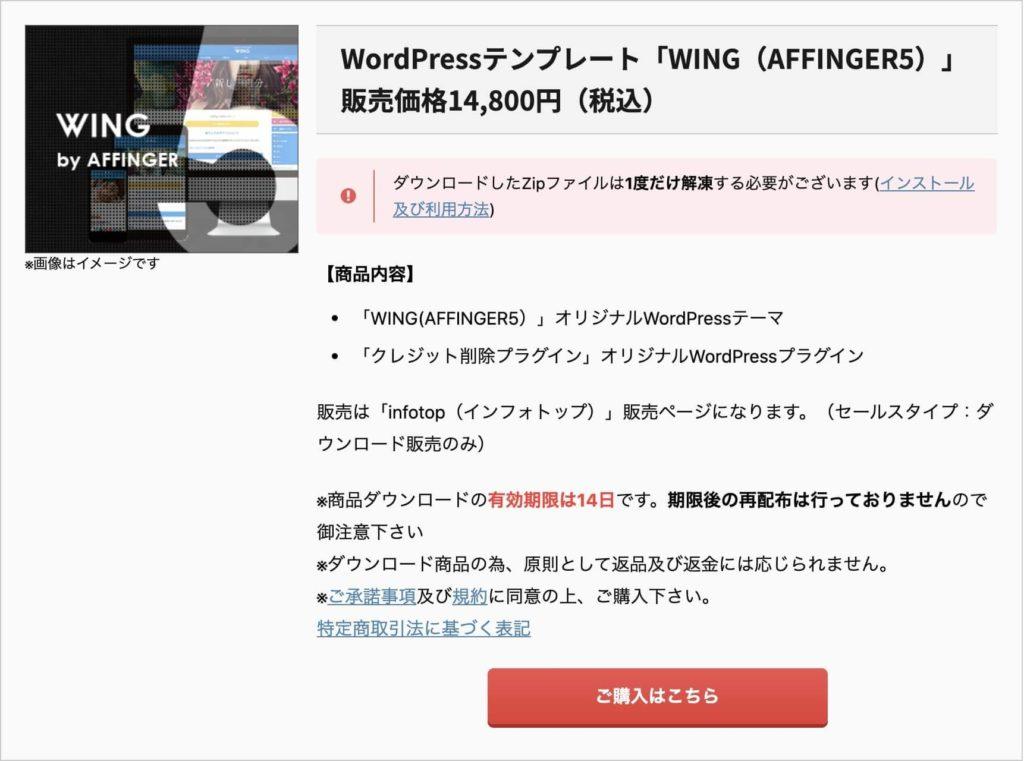AFFINGER5の購入画面