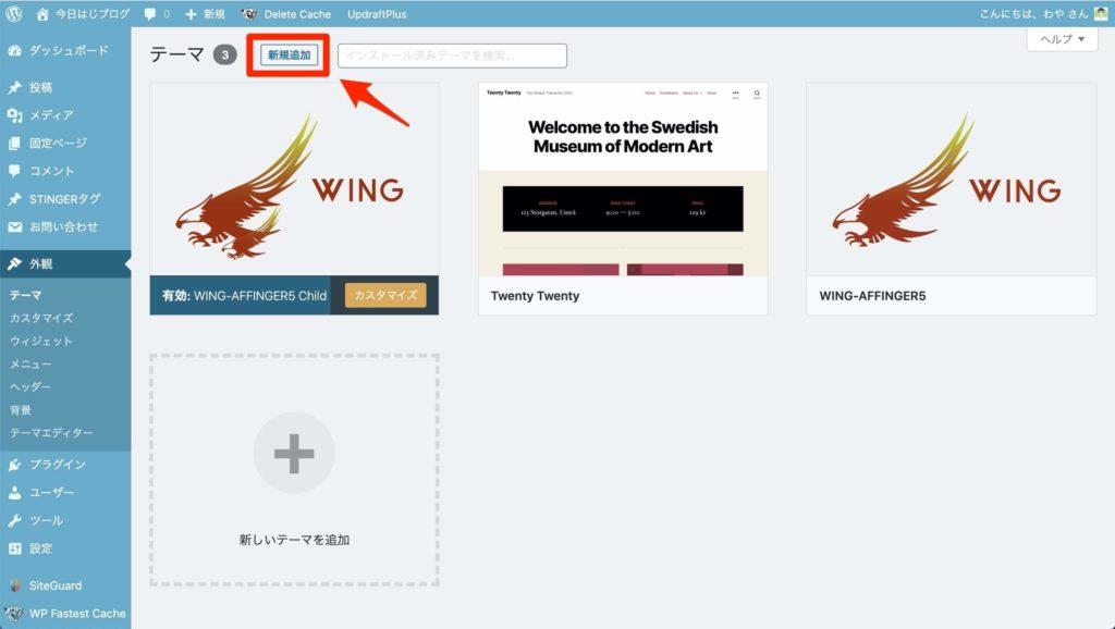 WordPressのテーマ設定画面