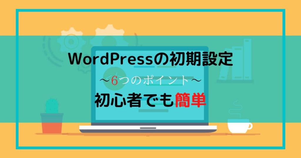 WordPressの初期設定6つのポイント