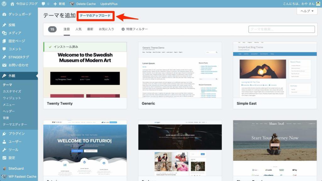 WordPressのテーマ設定画面2