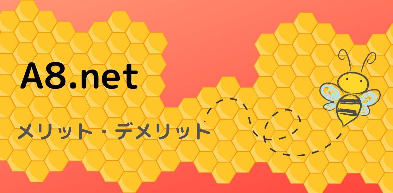 A8.netのアイキャッチ