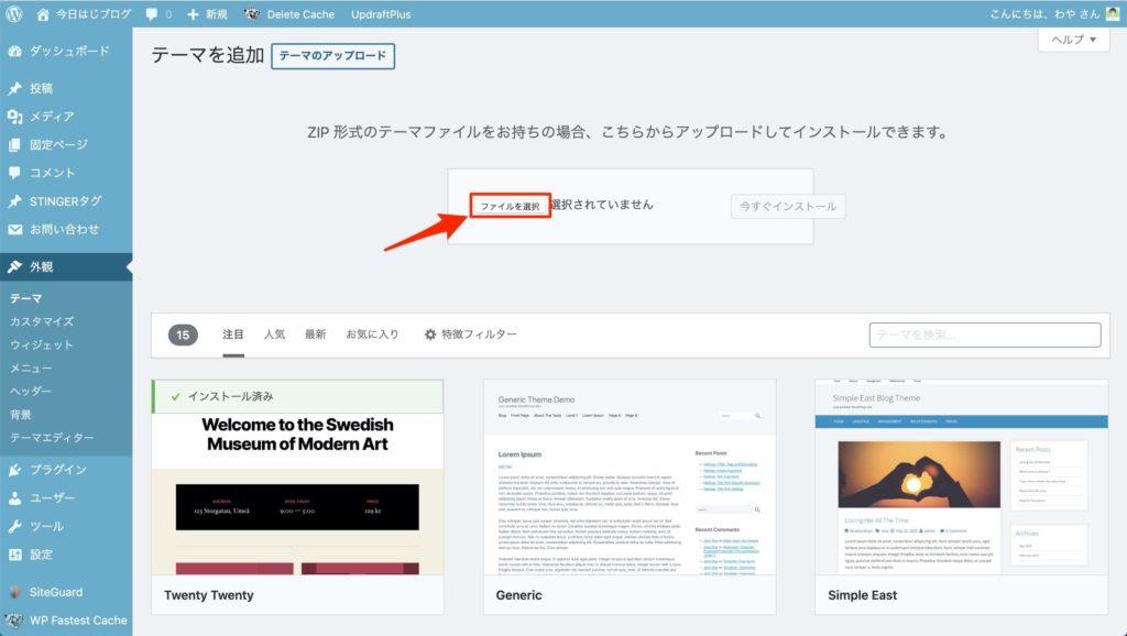 WordPressのテーマ設定画面3