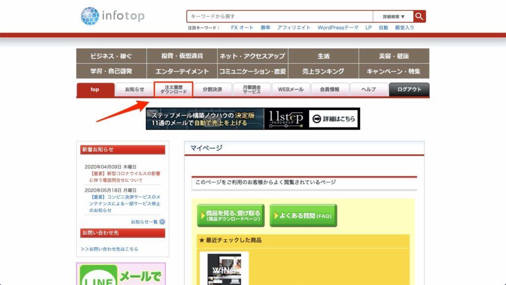 インフォトップのログインページ