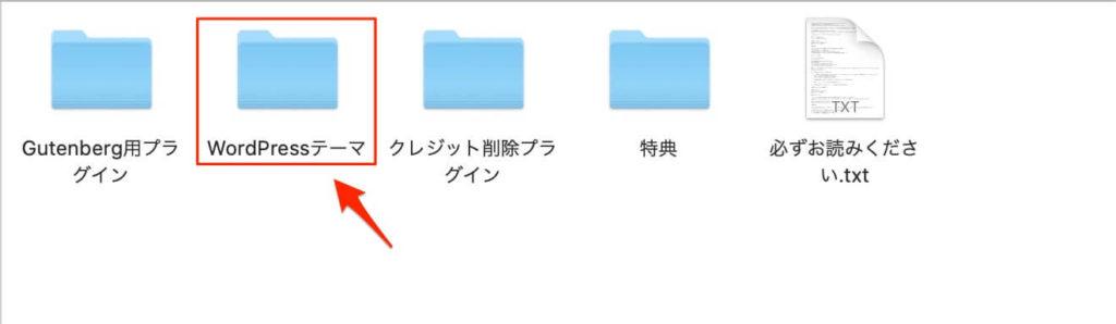 AFFINGER5のファイル解凍画面