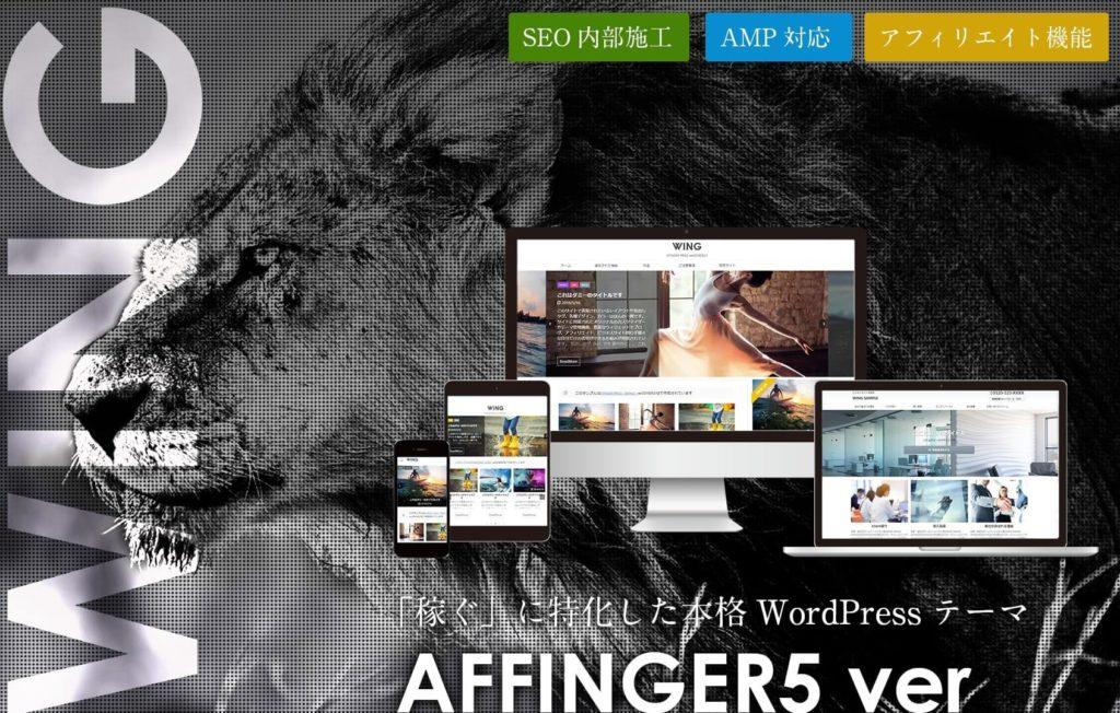 AFFINGER5トップ画像