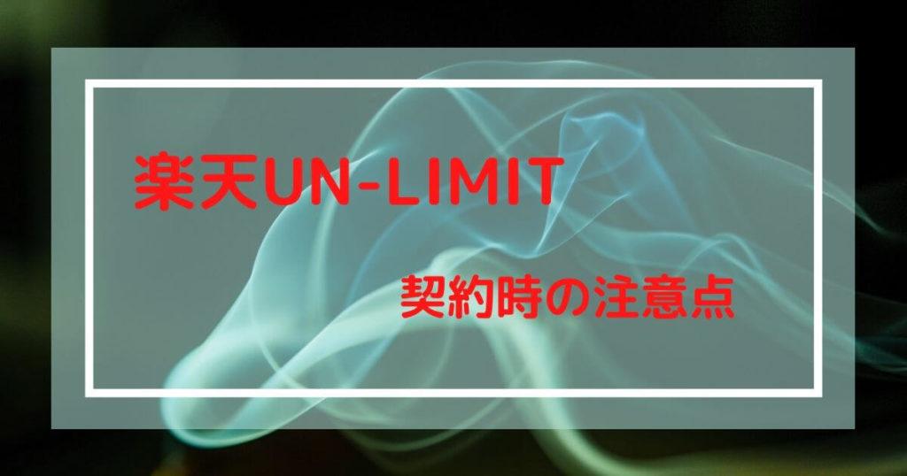 楽天UN-LIMIT新規契約