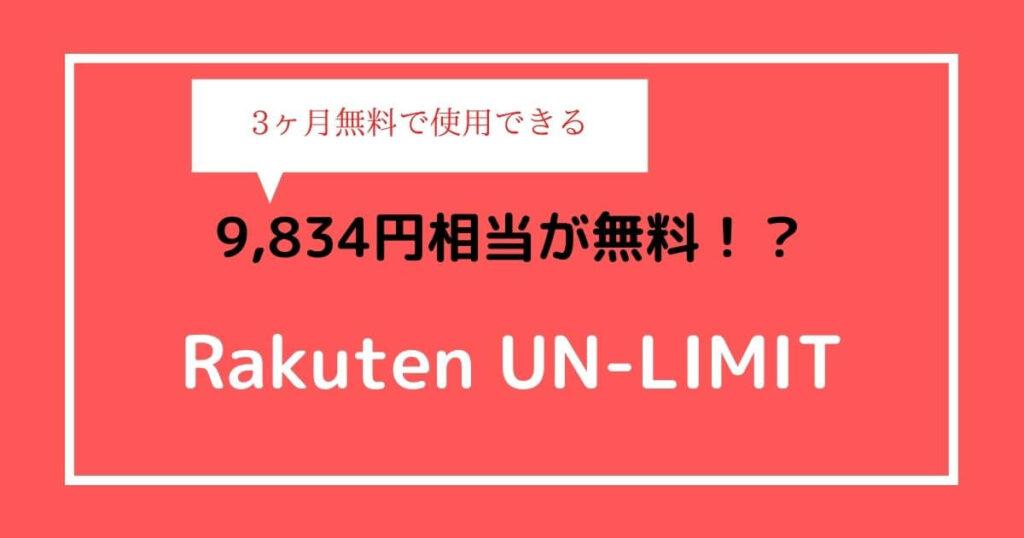 UN-LIMITは3ヶ月無料