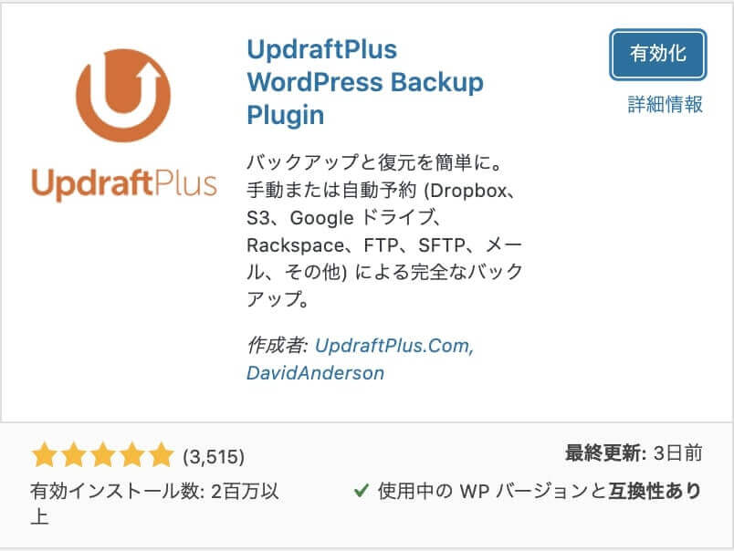 UpdraftPlusを有効化