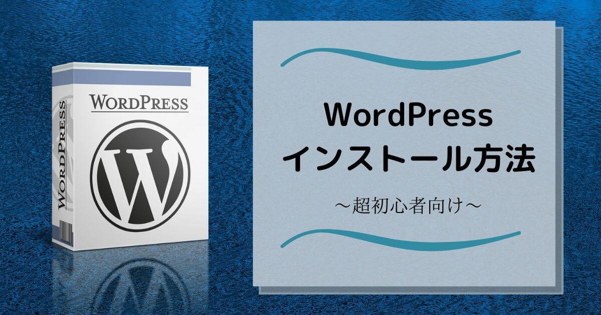 WordPressインストール方法