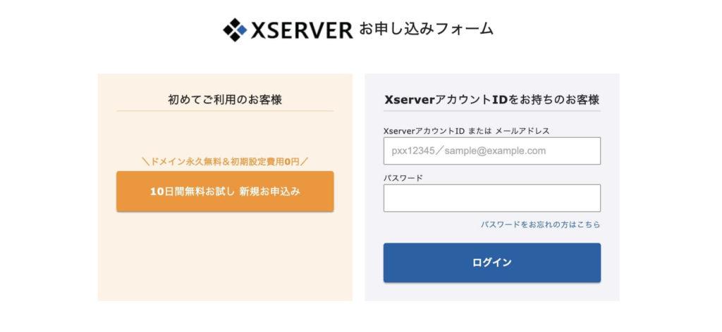 エックスサーバーの登録画面