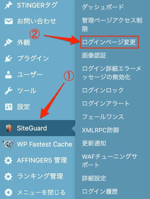 siteguardのログインページ変更