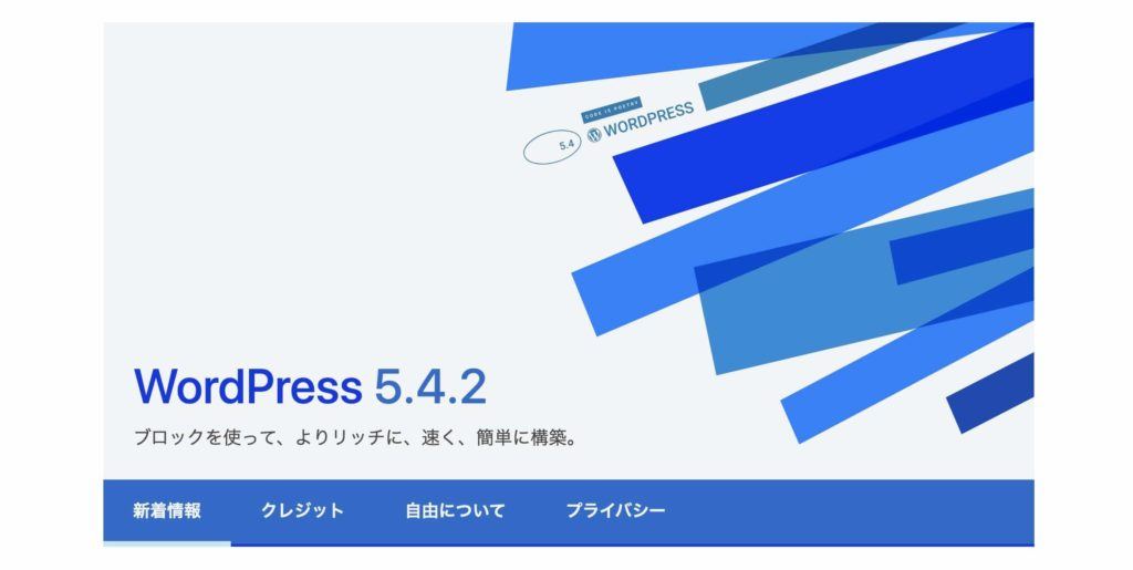 WordPress5.4.2