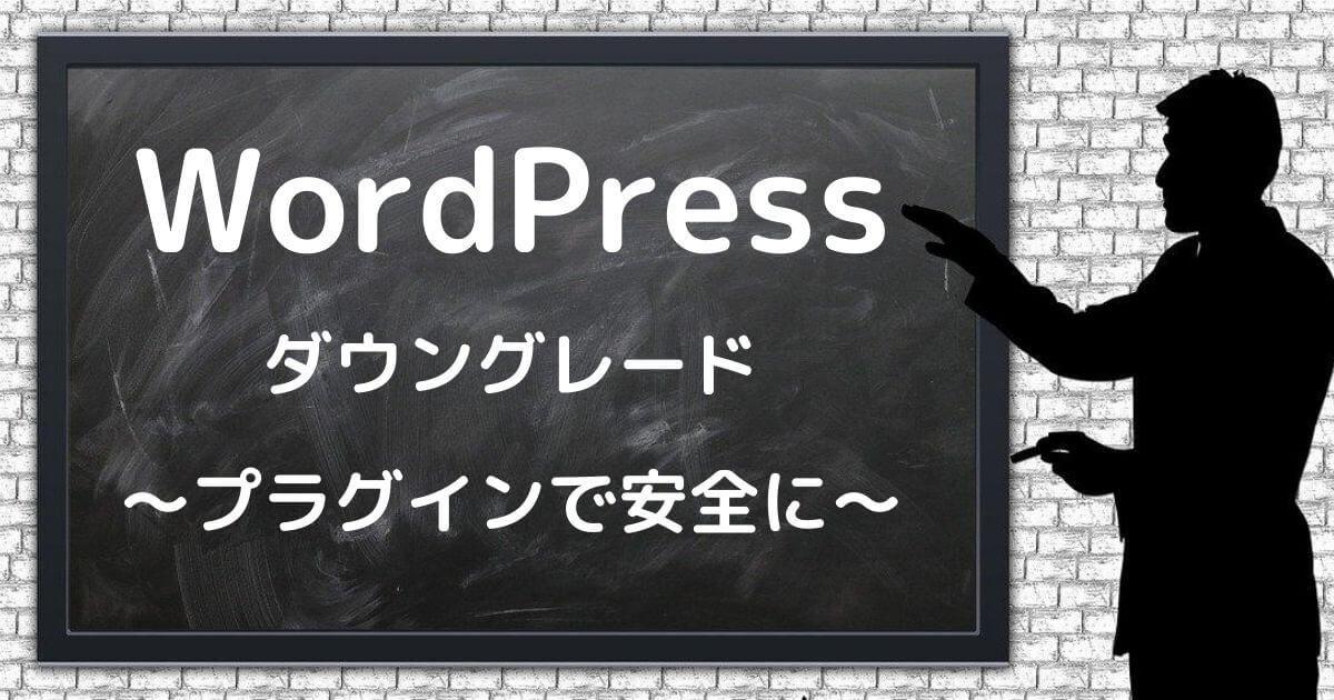 WordPressのダウングレード方法