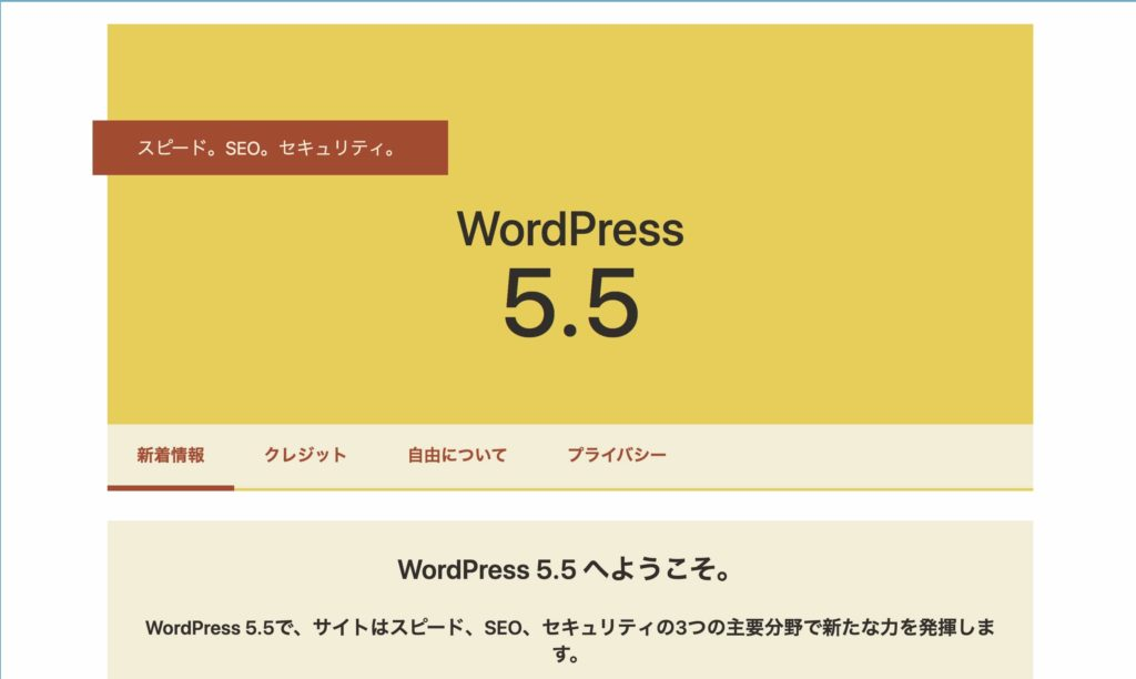 WordPress5.5