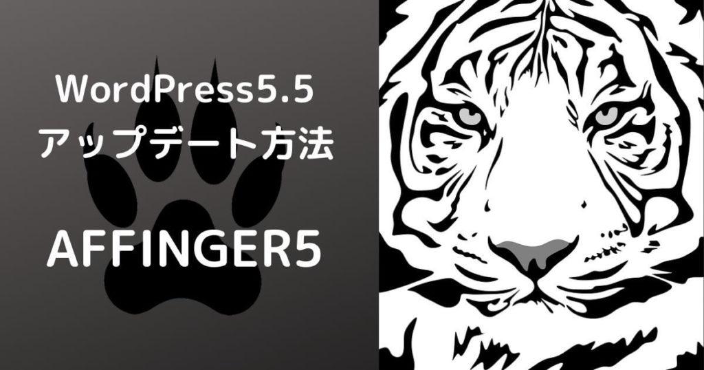 AFFINGER5でWordPressのアップデート