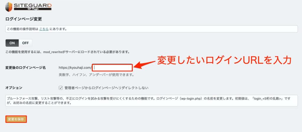 ログインURLの変更画面