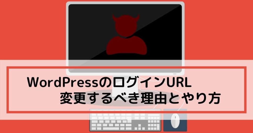 WordPressログインURLの変更方法