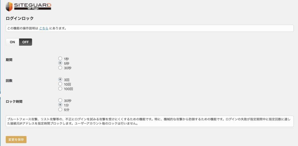 ログインロックの設定画面