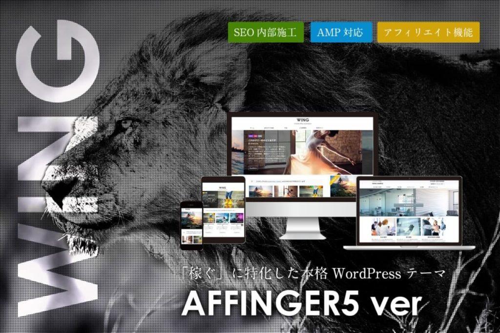 AFFINGER5のトップ画像