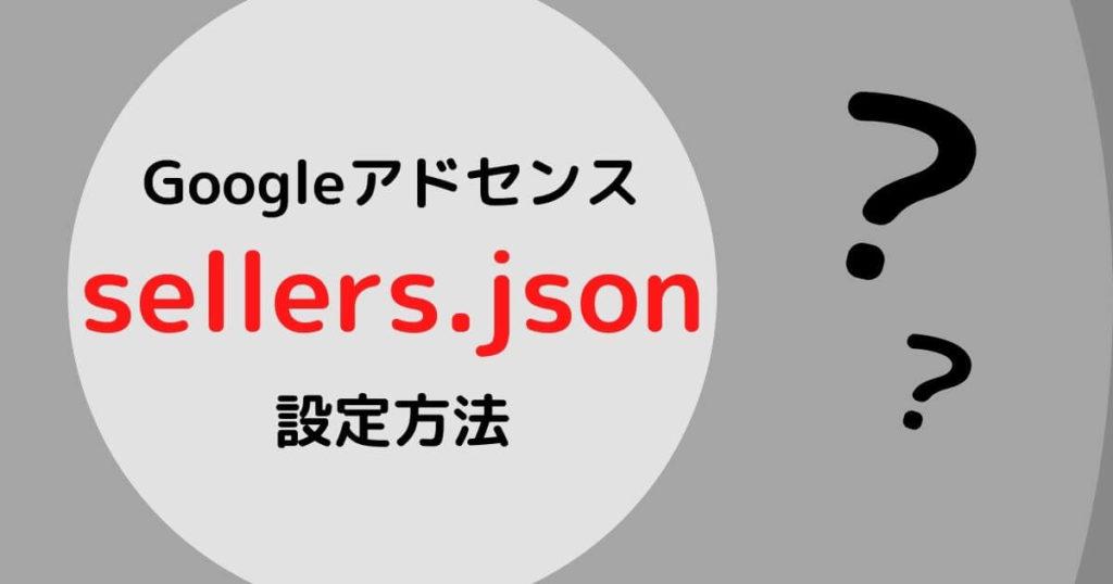 sellers.jsonの設定方法