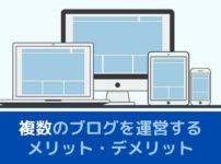 複数のブログを運営するメリットデメリット