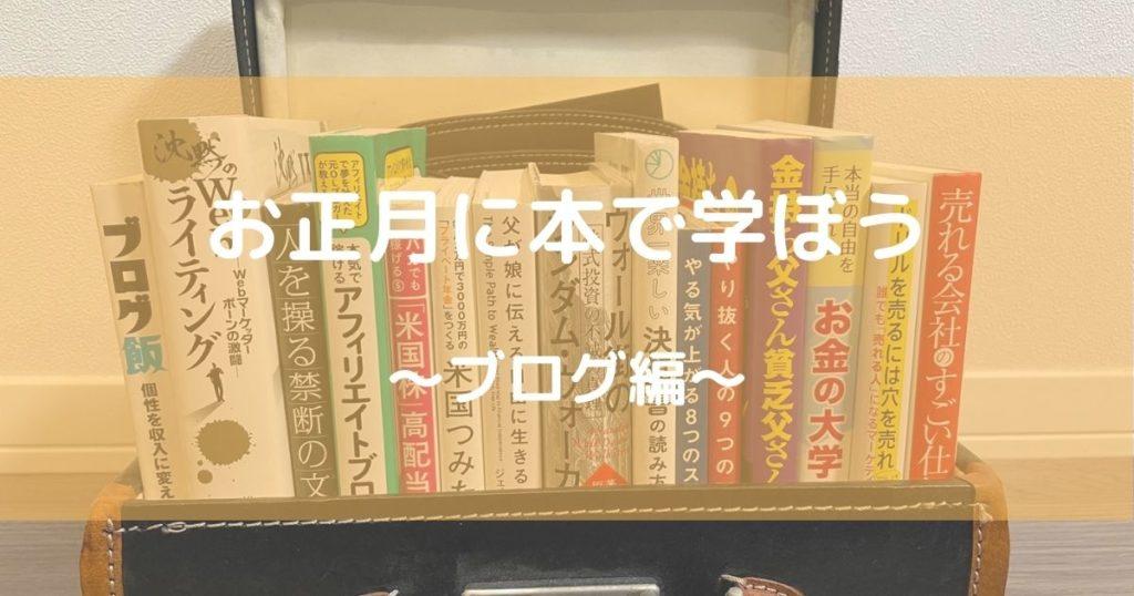 お正月に読むブログ本