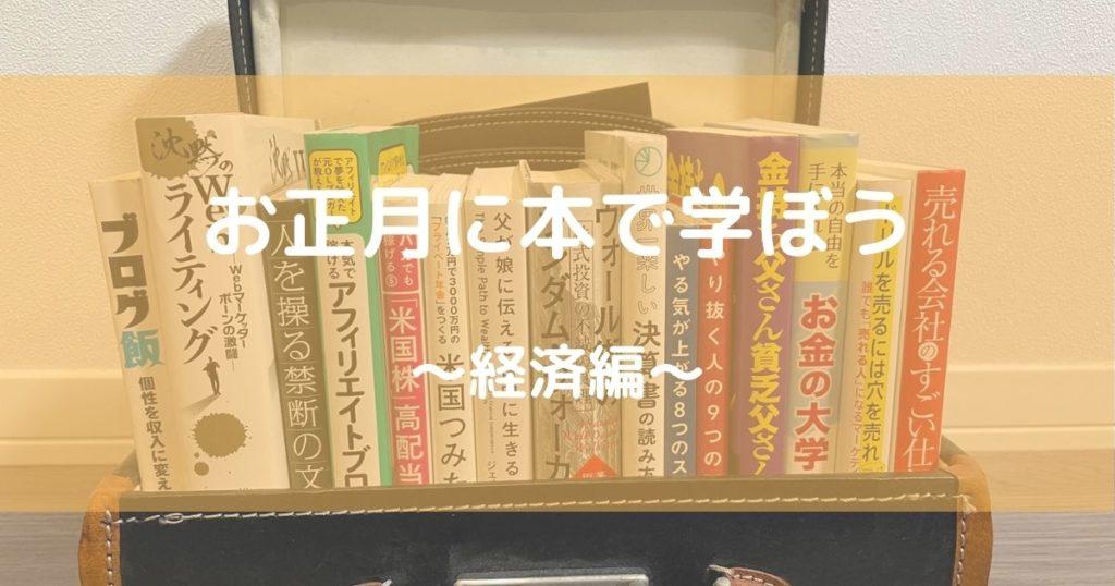 お正月に読む経済本